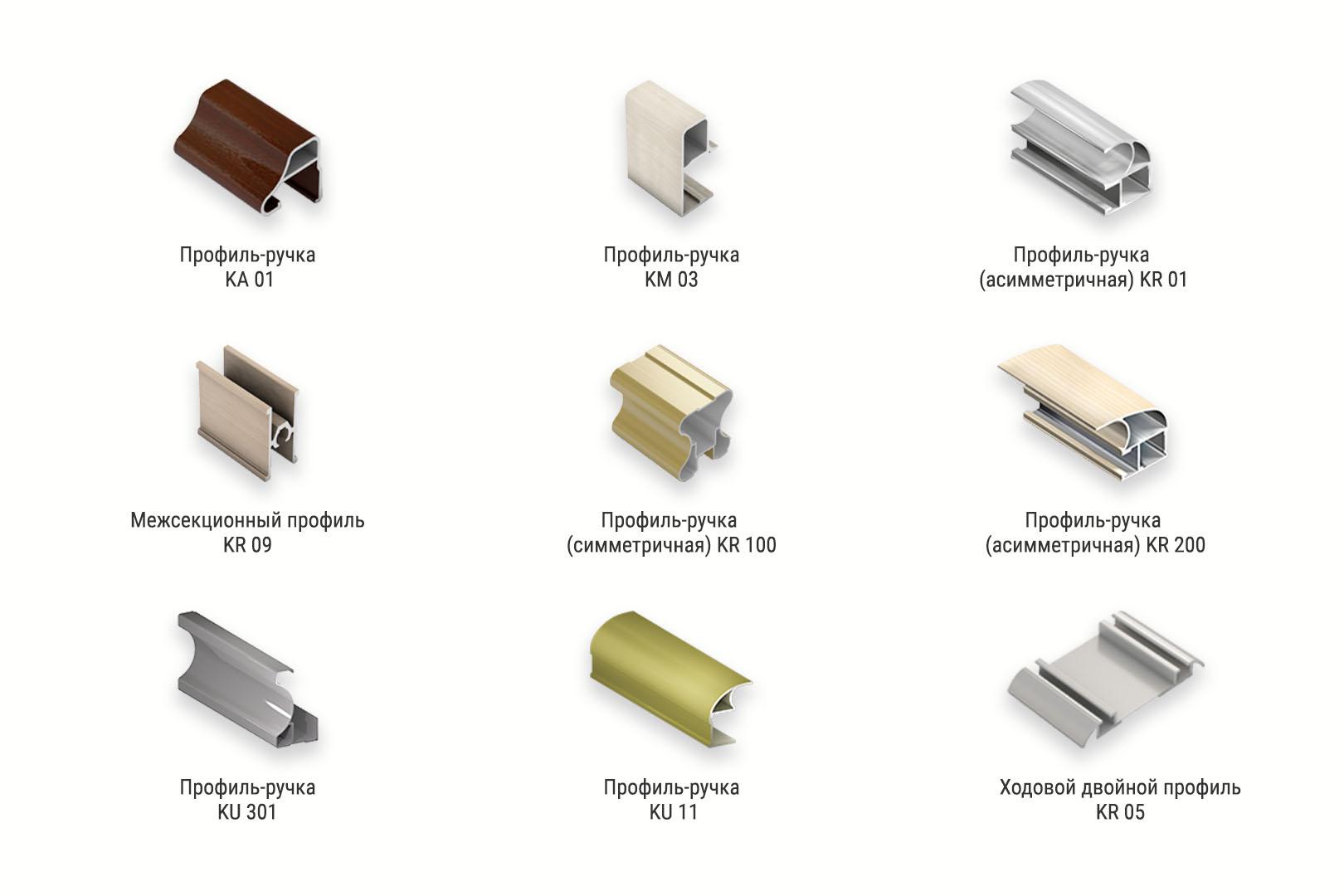 профиль ручки и комплектующие для дверей-купе