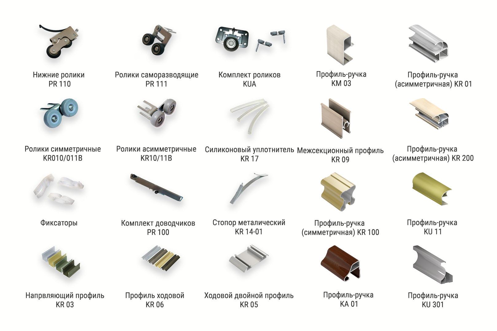 комплектующие для шкафов-купе производства RIAL.PRO